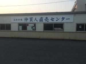 泊の仲買人直売センター