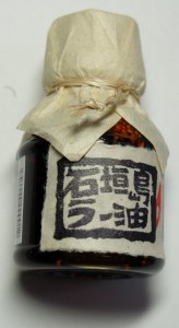 石垣島ラー油の写真