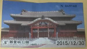 首里城公園入場チケットの写真