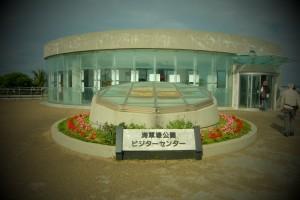 海軍壕公園ビジターセンターの写真